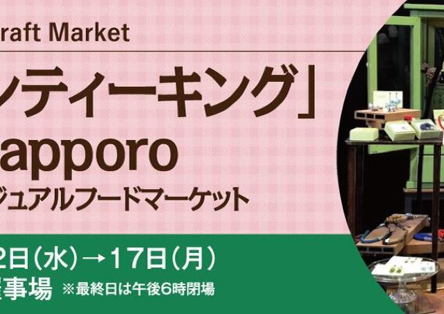 福岡の人気アンティークイベントがいよいよ札幌へ!