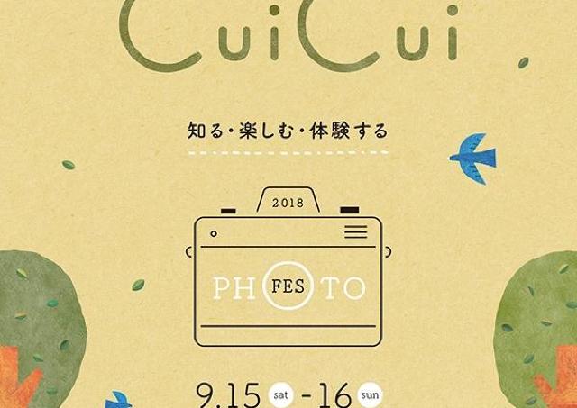 北海道のカメラ女子、あつまれ~! 2日間のフォトフェス開催