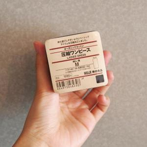 衝撃の小ささ! 話題の無印良品「圧縮ワンピース」を着てみた。