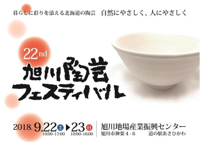 北海道の各地から100を超える陶芸家が大集合!