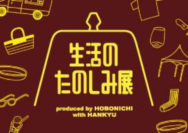 「ほぼ日」プロデュースの買い物イベント「生活のたのしみ展」が大阪に上陸!