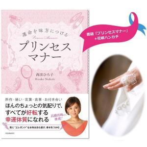 【プレゼント】高橋真麻さん推薦書籍「プリンセスマナー」+「花嫁ハンカチ」(計5名様)