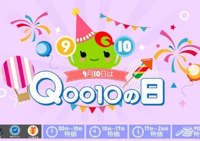 破格のオンパレード! 「Qoo10」のスペシャルセールが絶対見逃せない。