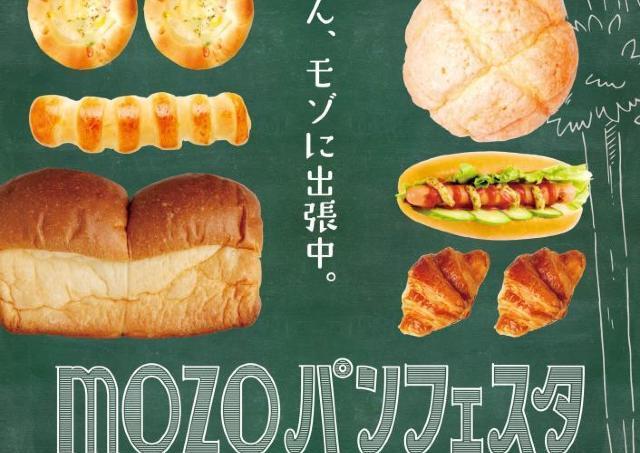 東海エリアの人気パン屋さんが「mozoワンダーシティ」に大集合