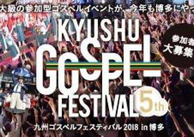 JR博多駅前広場で「九州ゴスペルフェスティバル 2018 in 博多」開催