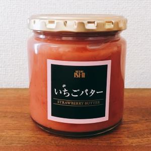 成城石井で即完売しちゃう「いちごバター」、ついに再販されるよ!
