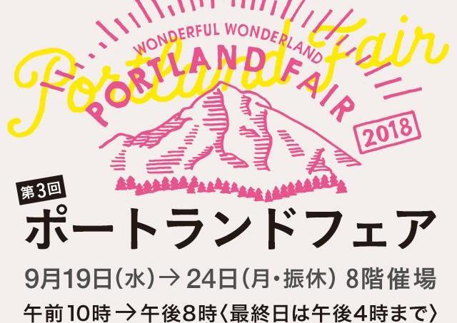 自由で豊かな発想の美味が満載 「ポートランドフェア2018」開催