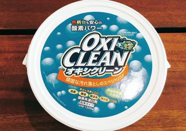 SNSで話題のオキシクリーンから「洗濯槽」専用品が出た!
