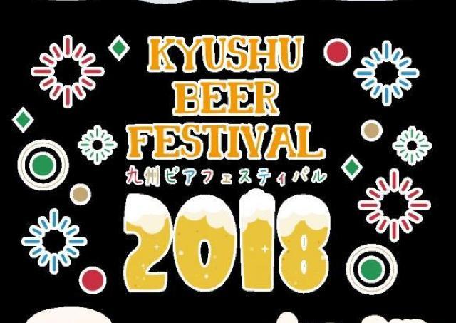 九州最大級のクラフトビールの祭典が今年もやってくる!