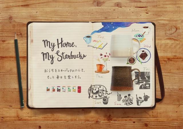 スタバの限定品が当たるかも!「My Home, My Starbucks」がリニューアル