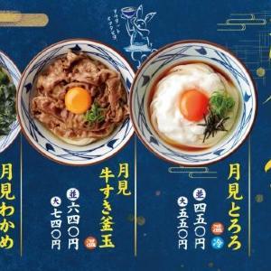 丸亀製麺「お月見シリーズ」が150円引き! 十五夜から3日間限定