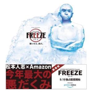 松本人志の巨大氷像が出現! オリジナルタブレットがもらえるぞ。