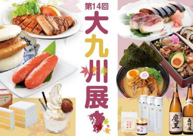 九州各地の名物グルメ、豪華弁当、人気スイーツが勢ぞろい!