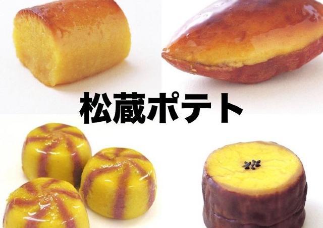 甘さやさしく口どけなめらか「松蔵ポテト」期間限定販売会