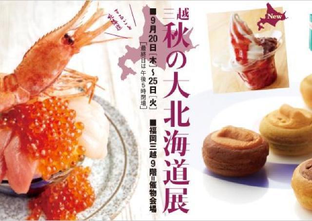 エビ、イクラ、カニ、ホタテ...北海道の秋の美味がてんこ盛り!