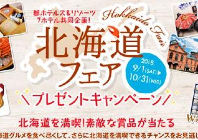 北海道グルメを食べ尽くして賞品をゲット! 「北海道フェア」開催中