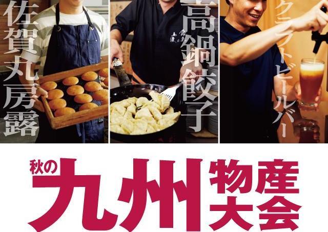 食の宝庫 九州のグルメが満載 「秋の九州物産大会」開催