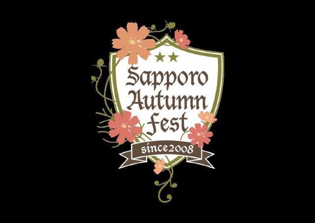 札幌に「食欲の秋」がやってきた! 「オータムフェスト」開催!