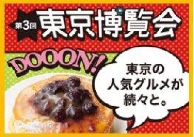 東京で人気の新しい味やグルメが集結!「東京博覧会」開催