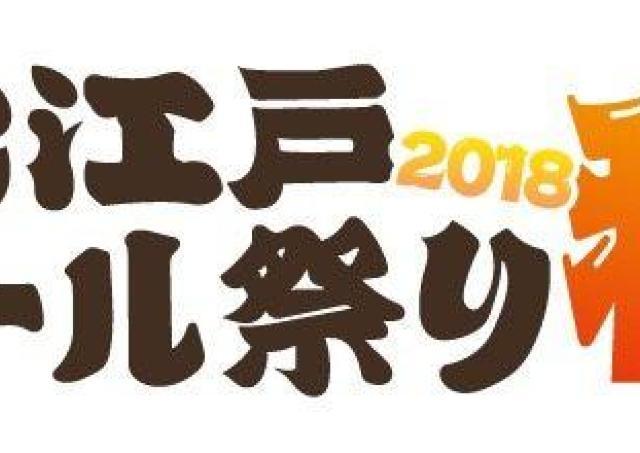 1杯300円から! ビール200種が集まる「大江戸ビール祭り」