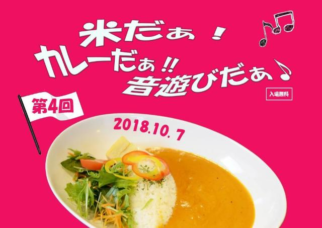 宮城県内の人気カレーが一堂に集結! 1日限りのイベント開催