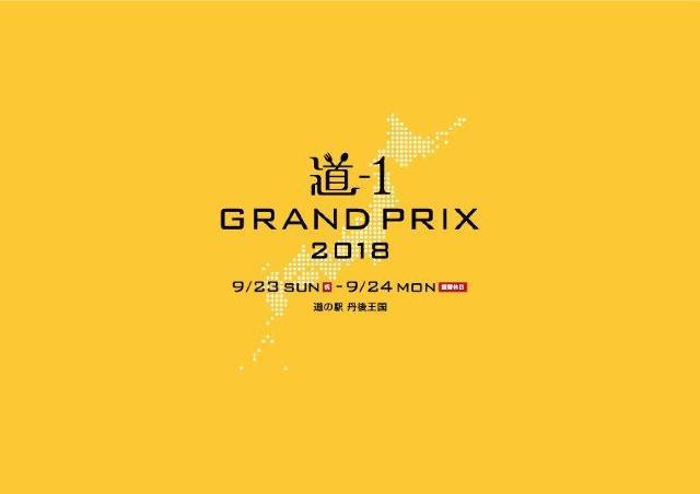 年に一度の「道の駅グルメ」の祭典 「道‐1グランプリ2018」開催