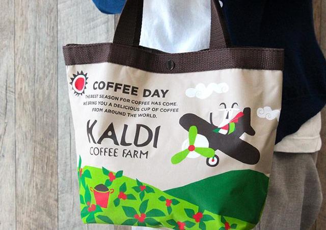 カルディに登場する「コーヒーの日バッグ」がお得すぎる。