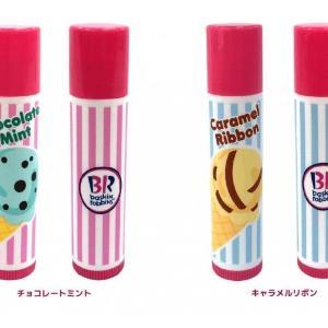 サーティワンで「香りつきリップクリーム」もらえるよ~!