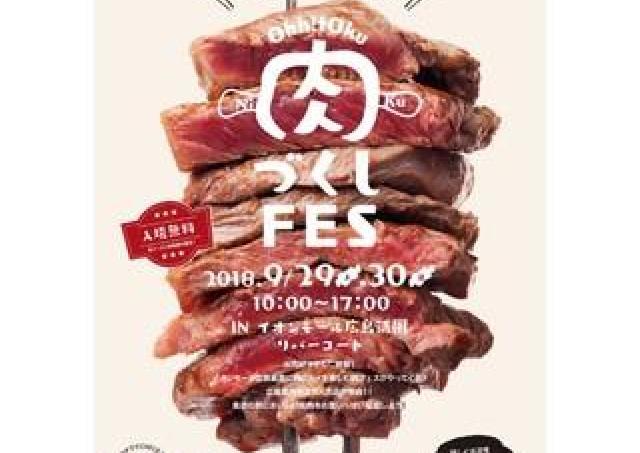 25種類以上のお肉をお腹いっぱい楽しむ!「肉づくしFES」