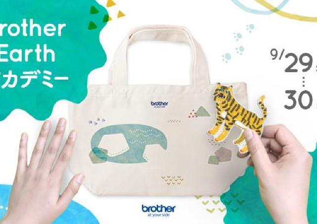 動物の可愛いバッグが無料で作れる「Brother Earth アカデミー」