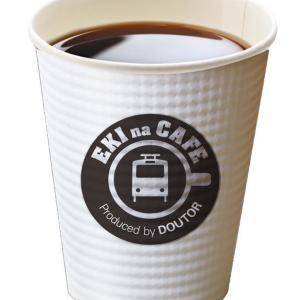 ニューデイズの新コーヒー、今なら全品50円引き。