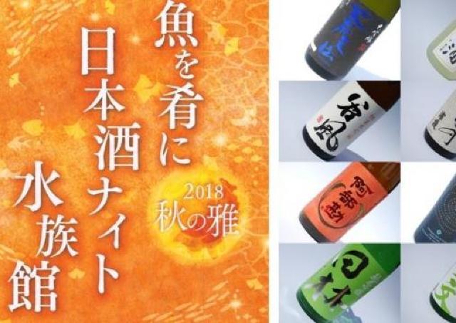 魚を肴に日本酒を楽しもう! 夜の水族館イベント開催