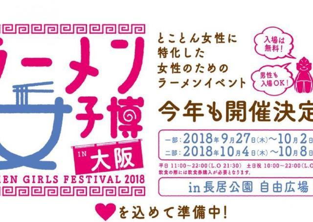 とことん女性に特化した女性のためのイベント 「ラーメン女子博 in 大阪」開催