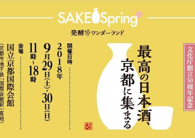 最高の日本酒が京都に集結! 「SAKE Spring~発酵ワンダーランド~」開催
