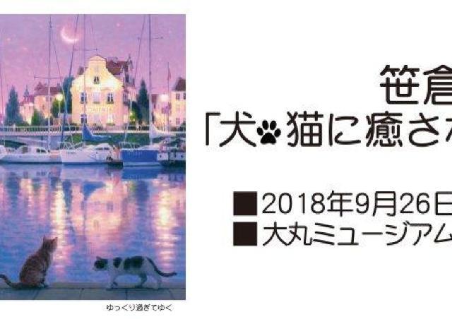 犬や猫の心なごむ作品が満載 「笹倉鉄平『犬猫に癒される風景画』展」開催