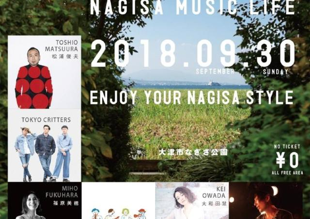 琵琶湖で楽しむ音楽フェスが今年も開催! 「NAGISA MUSIC LIFE 2018」