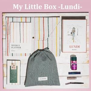 【プレゼント】憂鬱な月曜日がハッピーになるアイテムが詰まったBOX 「My Little Box -Lundi(月曜日)-」(3名様)