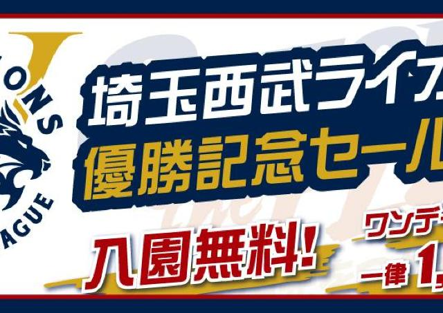 【ライオンズ優勝】西武園ゆうえんち、入園無料!
