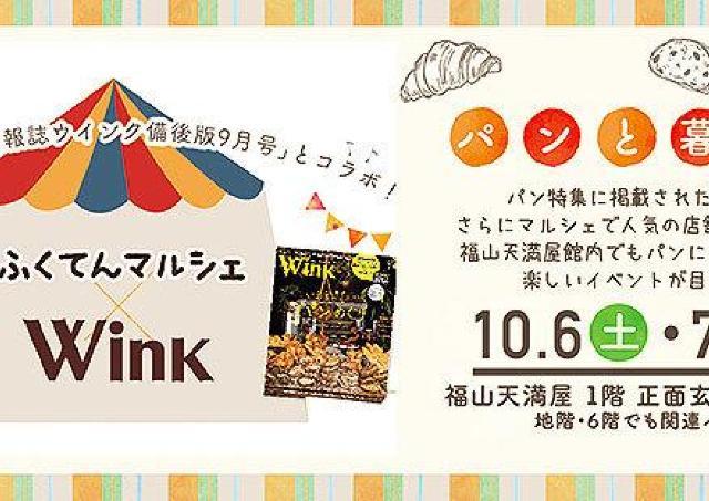 Winkに掲載のパン屋さんが登場! 「ふくてんマルシェ×Wink」