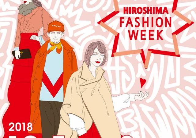 柏木由紀、のんも登場! 「広島ファッションウィーク2018」