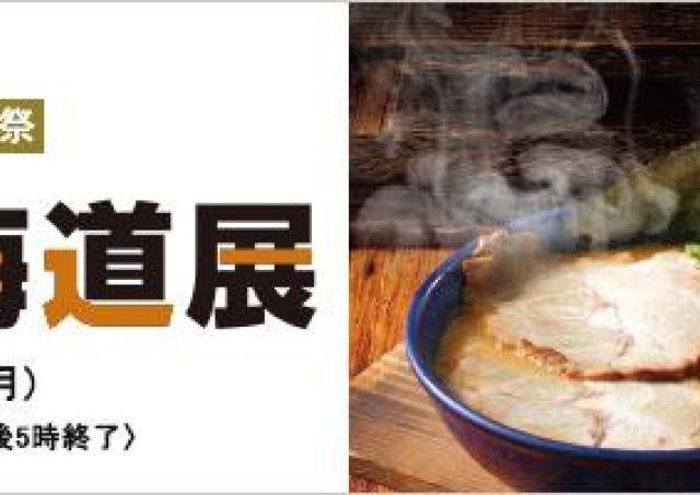 味噌ラーメン、知床ポーク、蟹弁当...北海道の美味が勢ぞろい!