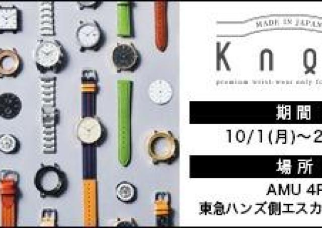 AMU4階に「Maker'sWatch Knot POP UP SHOP」期間限定オープン