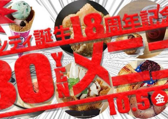 マリノアシティ福岡に「18周年記念!180円メニュー」登場