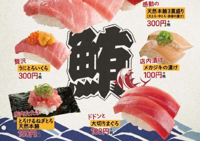 スシローで「赤字覚悟のまぐろ祭」 本鮪3貫盛りも300円!