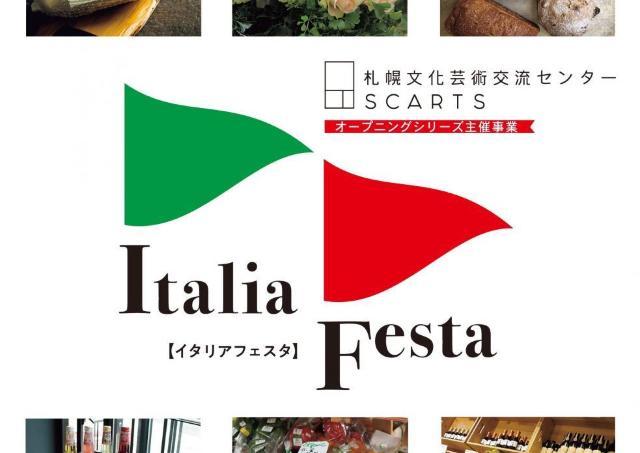 食やアートに親しむイタリア物産展開催!