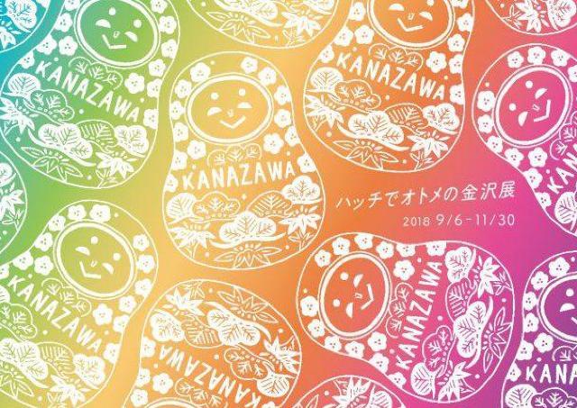 石川うまれのいいものどっさり大集結!「ハッチでオトメの金沢展」