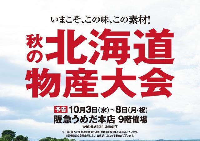 秋の味覚、素材の持ち味を堪能 「秋の北海道物産大会」開催