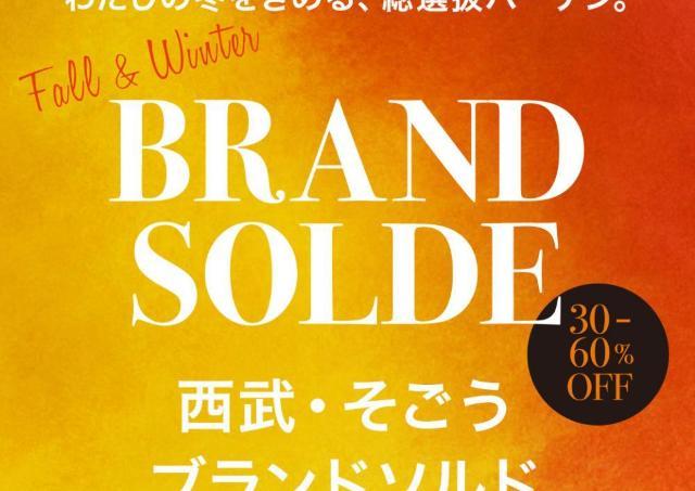 東京国際フォーラムで巨大セール。「西武・そごうブランドソルド」開催