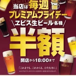 ヱビス生ビールが半額! 毎週金曜は迷わず「銀座ライオン」へ。