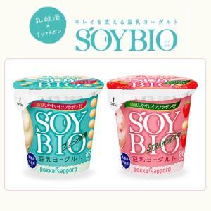 【プレゼント】イソフラボンでイキイキと! 豆乳ヨーグルト「SOYBIO」2種類セット(5名様)